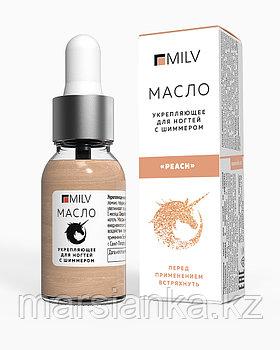 Укрепляющее масло c шиммером «PEACH» Milv, 15мл