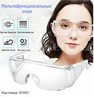 Очки защитные открытого типа Anti Virus Safety Goggles