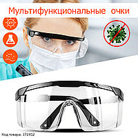 Очки защитные открытого типа с регулятором длины дужки  Anti Virus Safety Goggles