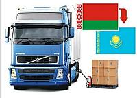 Грузоперевозки из Беларуси в Казахстан от 200 кг.