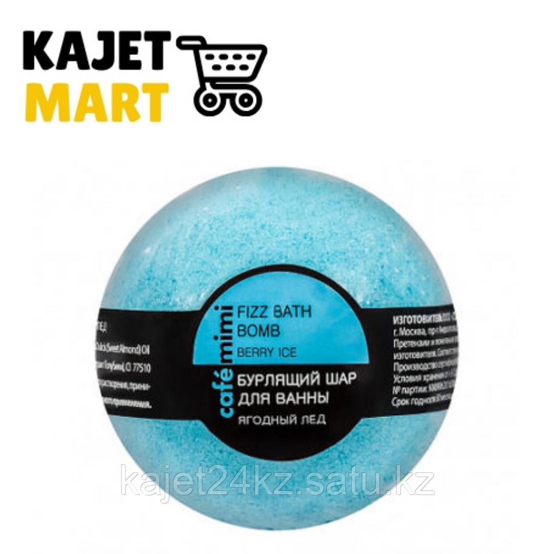 Бурлящий шар для ванны Ягодный лед 120гр.
