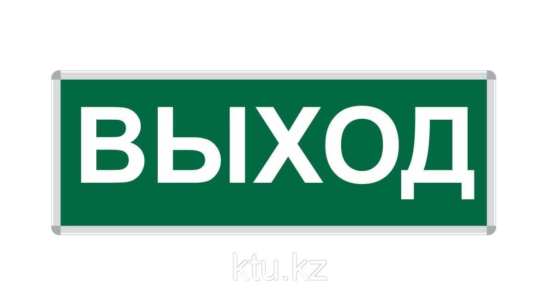 """ПИКТОГРАММА """"ВЫХОД"""" для LED ДБА EXIT 330x120"""