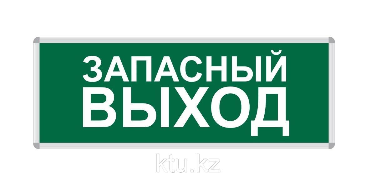 """ПИКТОГРАММА """"ЗАПАСНЫЙ ВЫХОД"""" для LED ДБА EXIT 330x120"""