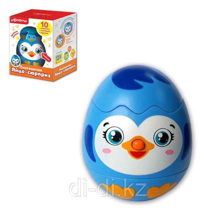 Игрушка музыкальная Яйцо-сюрприз. Пингвинчик