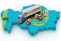 Грузоперевозки груза по городам Казахстана от 30 кг.