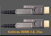 Кабель WHD (HDMI 2.0 Optic 25m)