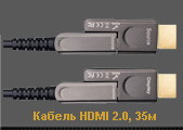 Кабель WHD (HDMI Optic 35m)