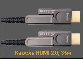 Кабель WHD (HDMI Optic 35m)