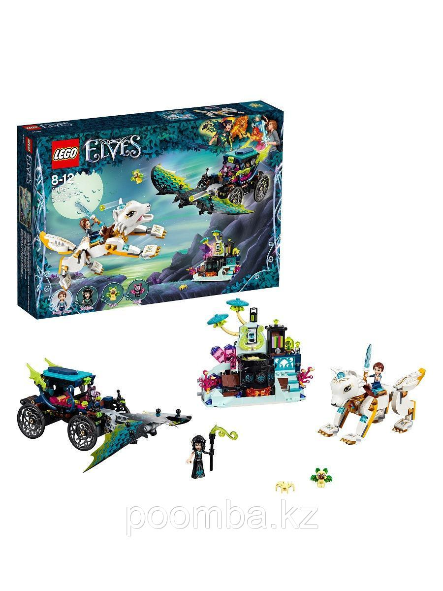 Конструктор Lego Elves Решающий бой между Эмили и Ноктурой, Лего Эльфы