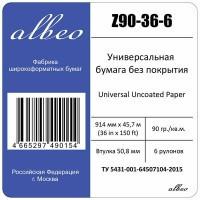 Бумага для плоттеров универсальная. Albeo InkJet. Z90-36-6