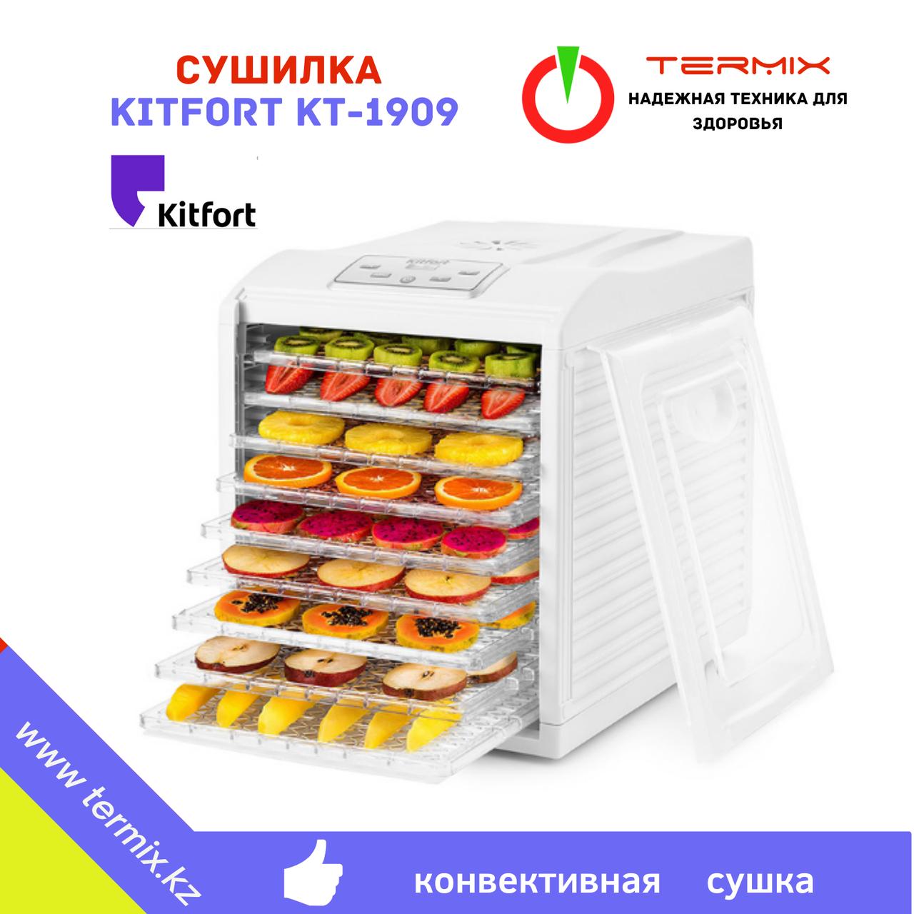 Сушилка для овощей и фруктов Kitfort KT-1909.