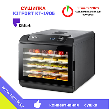 Сушилка - дегидратор для овощей и фруктов Kitfort KT-1905