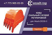 Ковш (Стандартный, Усиленный, Скальный, Траншейный, Планировочный) для экскаваторов, карьерной техники