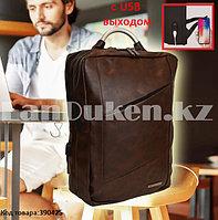 Городской рюкзак кожаный с USB выходом для ноутбука с металлической ручкой Xinboshda 701 коричневый