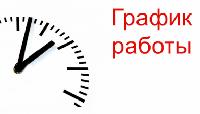 Мы открыты с 9:00 до 17:00