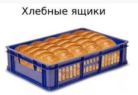 Ящики пластиковые для перевозки хлеба