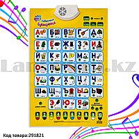 """Интерактивный плакат """"Говорящий Букварёнок"""" Joy Toy 7002"""
