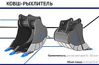 Ковш-рыхлитель для экскаваторов, фронтальных погрузчиков, карьерной техники