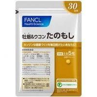 Экстракт устрицы и куркума Fancl. Эликсир здоровья 150 таблеток.