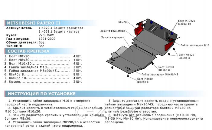 Защита радиатора Mitsubishi Pajero II 1991-2000, фото 2