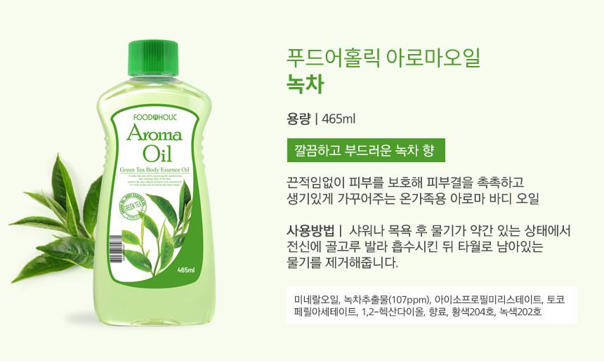 Масло для тела с ароматом зеленого чая  Aroma Rich 465 мл корея