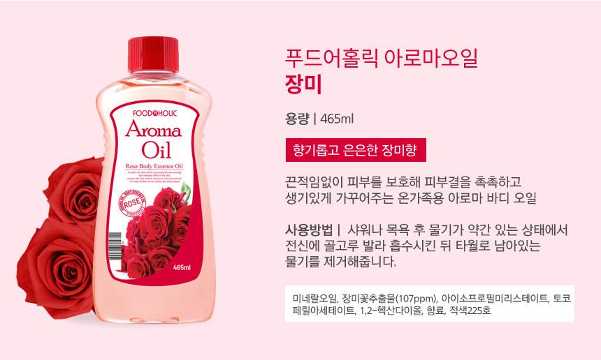 Масло для тела с ароматом розы  Aroma Rich 465 мл корея