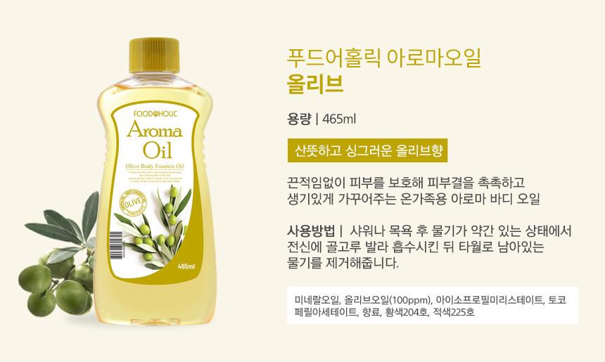 Масло для тела с ароматом оливы  Aroma Rich 465 мл корея