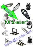 Светильник консольный уличный светодиодный СКУ 100 w. Гарантия 2 года. Уличный фонарь LED Кобра, фото 5