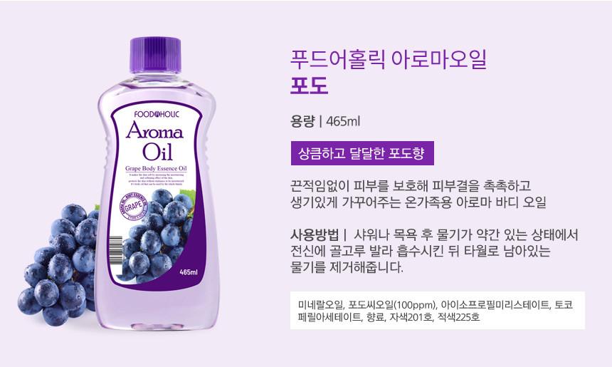 Масло для тела с ароматом винограда  Aroma Rich 465 мл корея