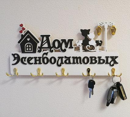 Ключница / Вешалка для ключей №5
