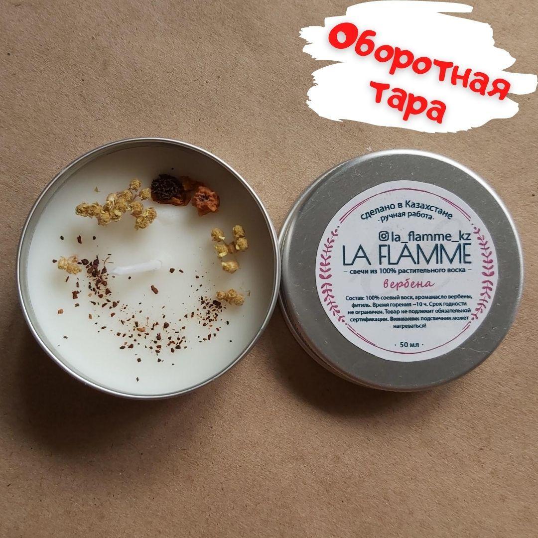 Натуральные аромасвечи из соевого и кокосового воска. Вербена