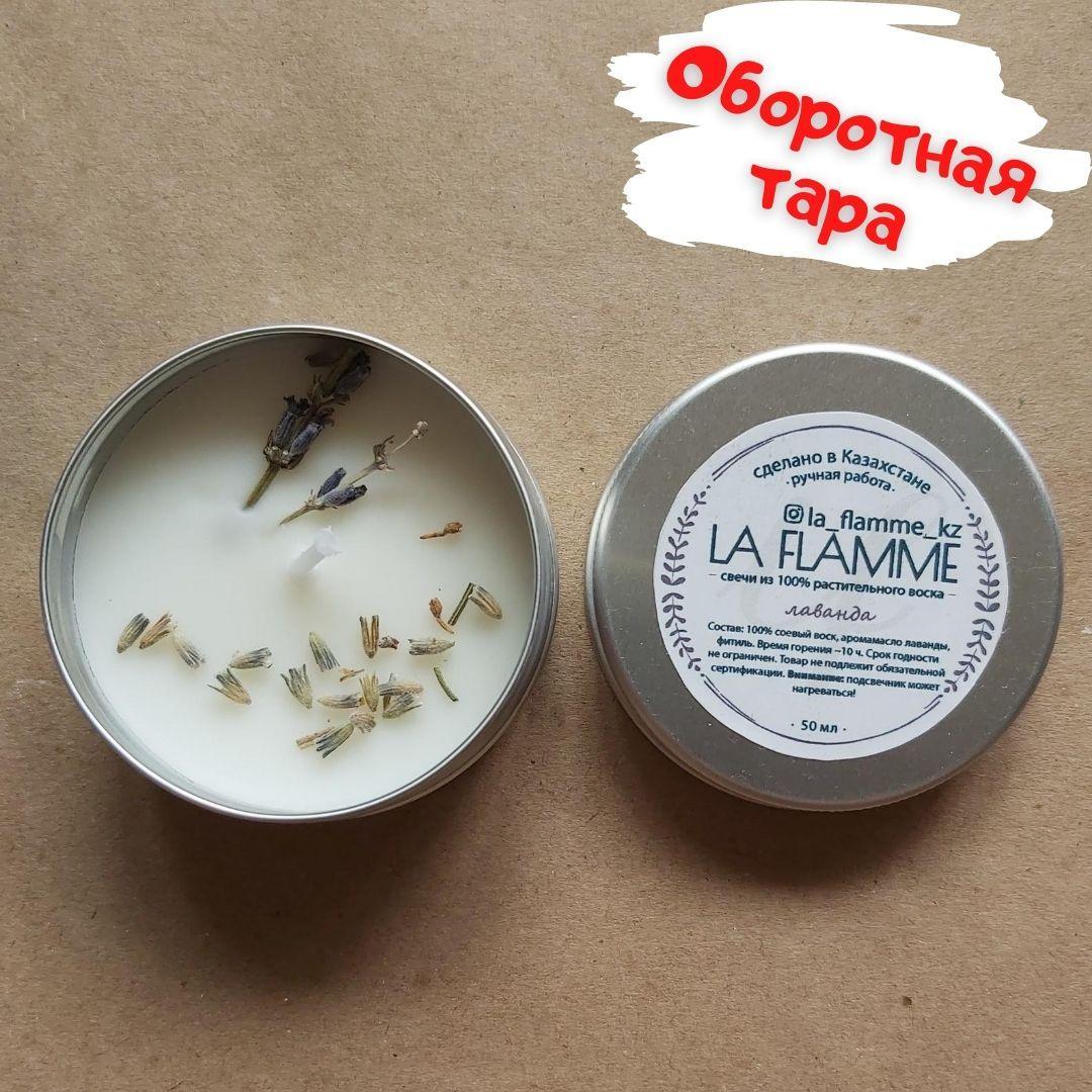 Натуральные аромасвечи из соевого и кокосового воска. Лаванда