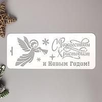 """Трафарет пластик """"С Рождеством Христовым"""""""