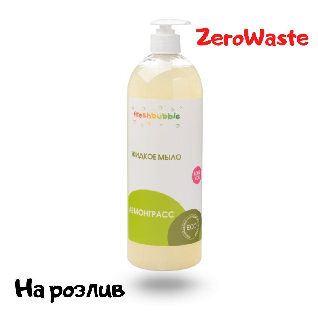 Натуральное жидкое мыло с ароматом лемонграсса Levrana на розлив