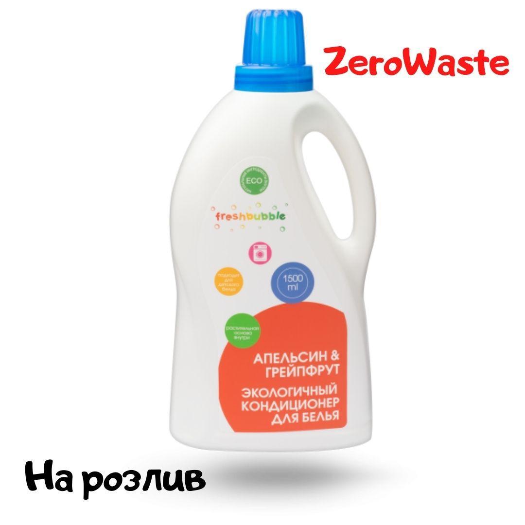 Экологичный кондиционер для белья «Апельсин и грейпфрут» Levrana на розлив