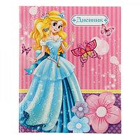 """Дневник для 1-4 класс """"Принцесса"""", твердая обложка, глянцевая ламинация, 48л"""