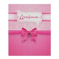 """Дневник школьный, 1-4 класс """"Розовый бант"""", твёрдая обложка, глянцевая ламинация, 48 листов"""