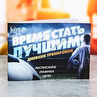 """Дневник тренировок """"Время стать лучшим"""""""