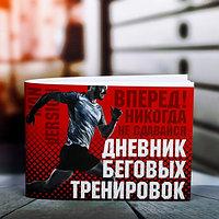"""Дневник беговых тренировок """"Никогда не сдавайся"""", 48 листов, 15,3х12,4 см"""