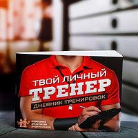 """Дневник тренировок """"Личный тренер"""", 48 листов, 15,3х12,4 см"""