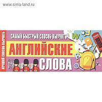 Самый быстрый способ выучить английские слова Станкевич С.А.