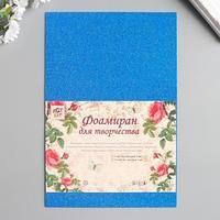 Фоамиран 'Неоновый блеск - синий' 2 мм формат А4 (набор 5 листов)