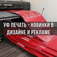 Ультрафиолетовая печать: новые возможности в области рекламы и дизайна