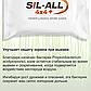 Сил-Олл 4х4 (Sill-All 4x4): комплексная биологическая добавка для приготовления силоса, фото 5
