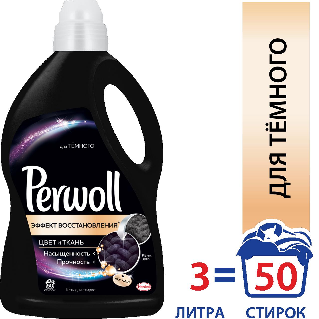 Средство для стирки PERWOLL Сияние Черного, 3 л.