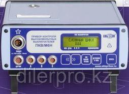 ПКВ/М6Н  Прибор контроля высоковольтных выключателей