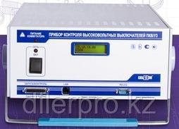 ПКВ/У3.0-Прибор контроля высоковольтных выключателей