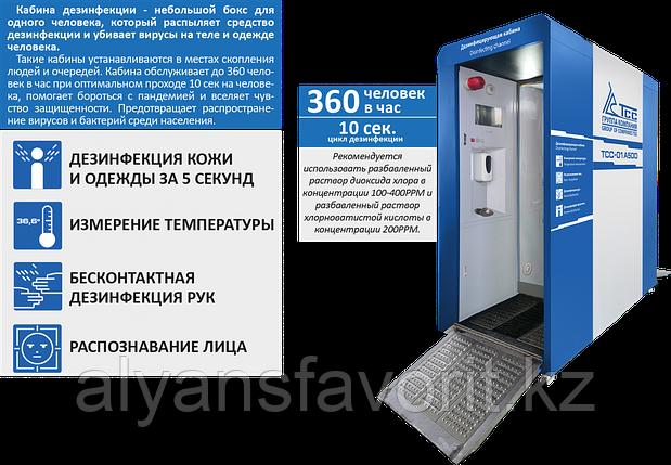 Кабина для дезинфекции  ТСС-01А500 (дез.тоннель), фото 2