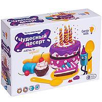 """Пластилин набор для детского творчества """"Чудесный десерт"""" от GENIO KIDS"""
