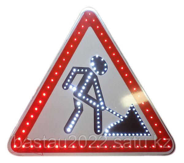 Светодиодный знак 1.23 Дорожные работы